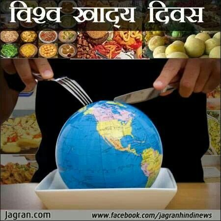 16 october 2013 world food day
