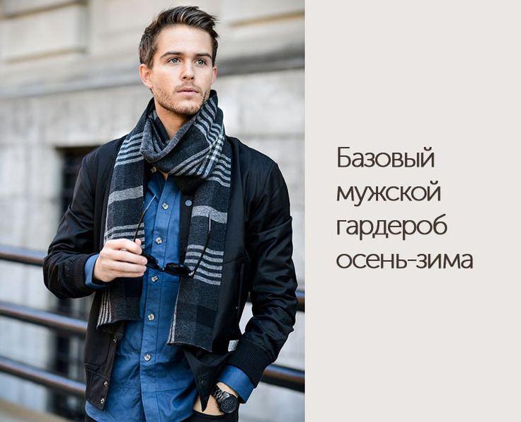 bazovyj-muzhskoj-garderob-zima-osen
