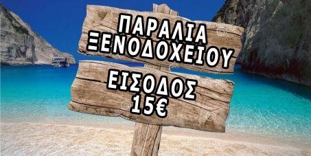 Ξύπνα! Ξεπουλούν τις παραλίες μας! Υπογράφουμε εδώ: