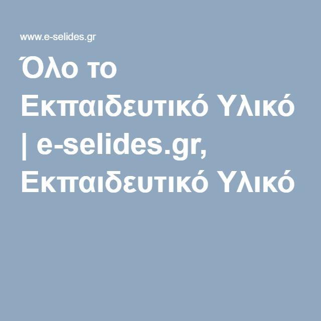 Όλο το Εκπαιδευτικό Υλικό   e-selides.gr, Εκπαιδευτικό Υλικό