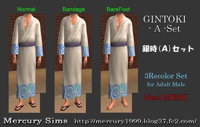 着流しリカラーシリーズ1 Kinagashi Recolor Series1 (更新) - Mercury Sims