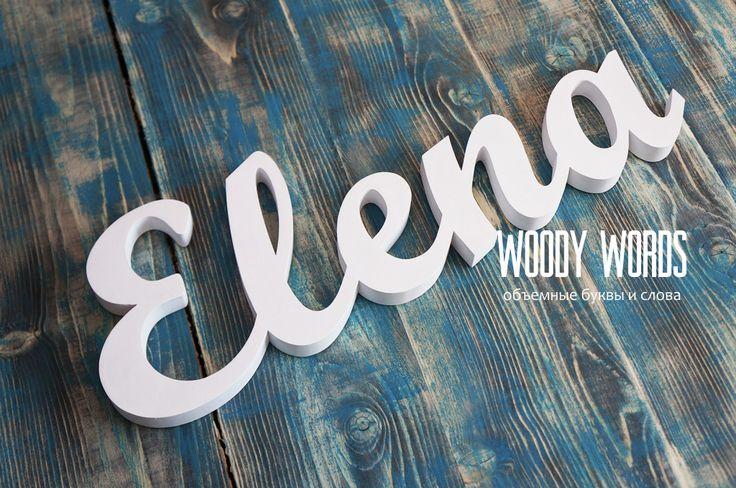 Слова и буквы из дерева | Woody Words