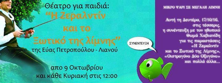 Αυτή τη Δευτέρα 17/10 Μικρό Ψάρι Σε Μεγάλη Λίμνη στις 16:00 στον www.m-wordradio.gr και μάλιστα με καλεσμένους από τη από τη θεατρική εταιρεία Ο2Ο -τους Θωμά Χαβιανίδη & Σοφία Λαμπιδώνη- που θα μας μιλήσουν για την παιδική παράσταση Η Ζεραλντίν κια το Ξωτικό της Λίμνης που βασίζεται στο παραμύθι της κας Εύας Πετροπούλου-Λιανού και παίζεται κάθε Κυριακή στις 12:00 στο White Rabbit και για την παράσταση Οιστρογόνο Δύο Οξυγόνο που παίζεται κάθε Σάββατο στις 19.3Ο στο Life n' Art Theater! Visit…