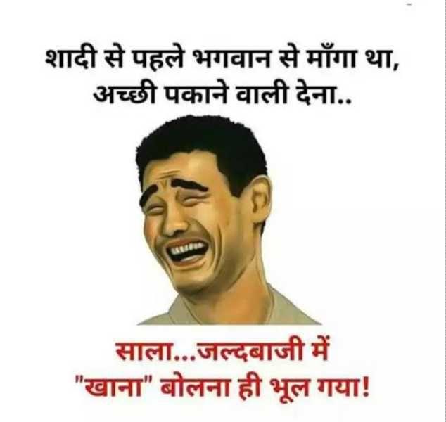 Jokes Live Funny Jokes Shayari Cartoons Tweets Latest Jokes Fun Quotes Funny Funny Jok