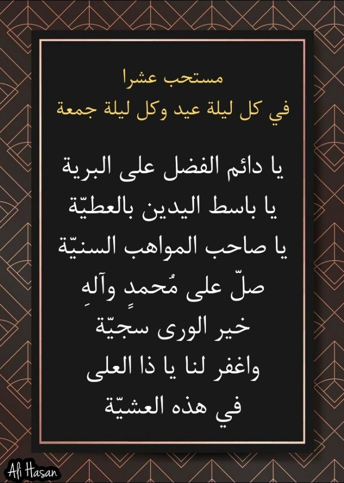 Pin By شادو Shadow On ليلة الجمعة Art Quotes Chalkboard Quote Art Chalkboard Quotes