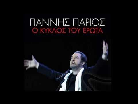 Giannis Parios - Oli i zoi mou - YouTube