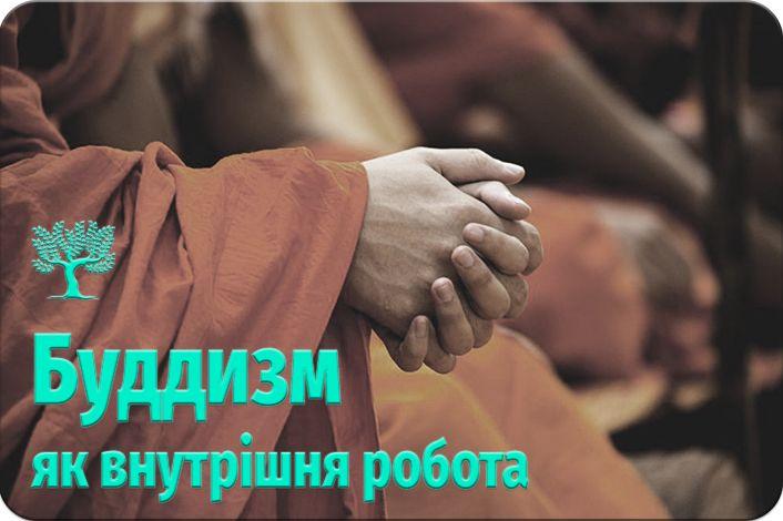 Буддизм як внутрішня робота http://psychologies.today/uk/buddyzm-yak-vnutrishnya-robota/ #психологія #буддизм #цікаво_знати #саморозвиток #історії_з_життя #psychologiestoday