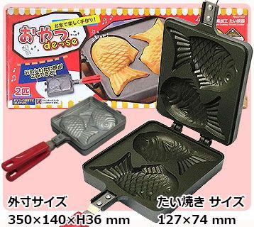 【楽天市場】家庭用たいやき器「おやつdeっse」たい焼き器(2匹):ふじたクッキング