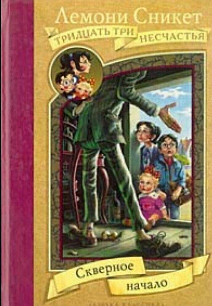 Эта серия книг меня просто захватила в свои сети, все удачного чтения, советую😍😍😍😍 В серии всего 13 книг. Кажется очень много, но поверьте они читаются настолько быстро, что вы не заметите как возьметесь за 13 книгу. Этот длинный рассказ, не сказка о золушке где все прекрасно, это захватывающий детектив и приключения...