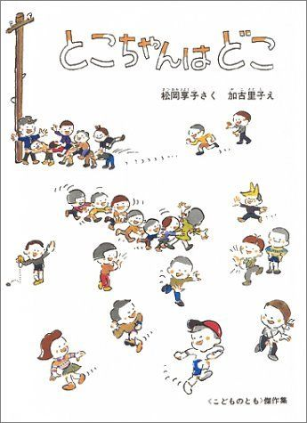 とこちゃんはどこ(こどものとも絵本), http://www.amazon.co.jp/dp/483400239X/ref=cm_sw_r_pi_awd_JmeUsb1RCTFJS
