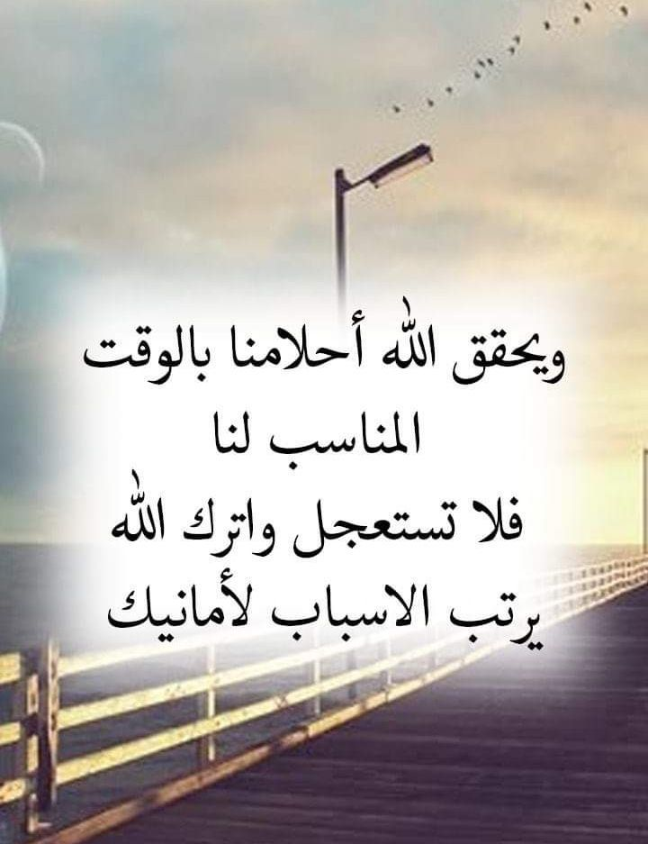 خواطر دينية رائعة فيس بوك Arabic Quotes Positive Affirmations Beautiful Words