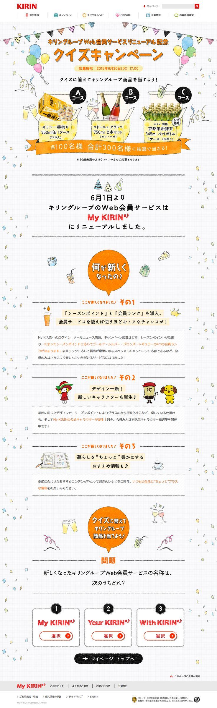 https://m.kirin.co.jp/group/renewal_campaign/