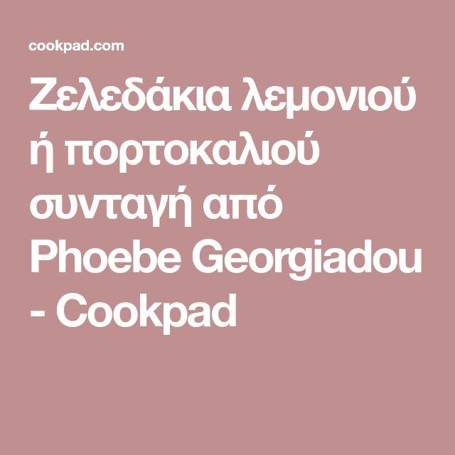 Ζελεδάκια λεμονιού ή πορτοκαλιού συνταγή από Phoebe Georgiadou - Cookpad