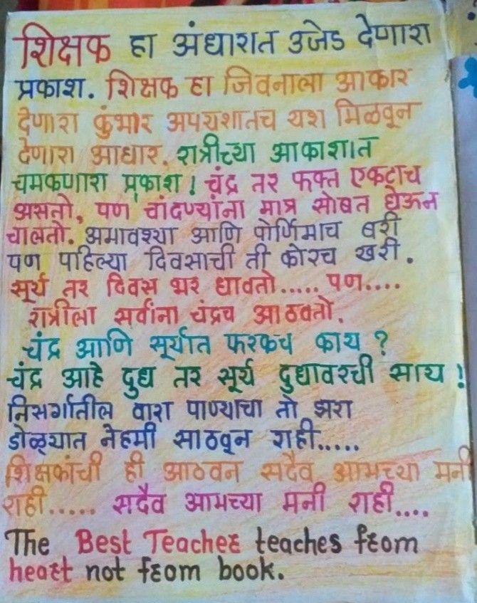 Pin By Vidhi Nandkishor On Crafts In 2020 Teacher Poems Teachers Day Marathi Poems