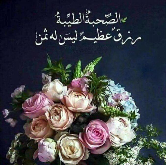 الصحبة الطيبة رزق عظيم ليس له ثمن Good Morning Arabic Morning Words Good Morning Images