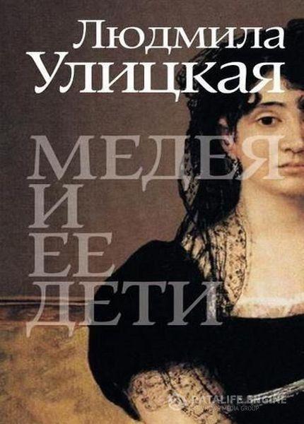 Золото - раз и навсегда...: Улицкая Людмила - Медея и ее дети (Аудиокнига)