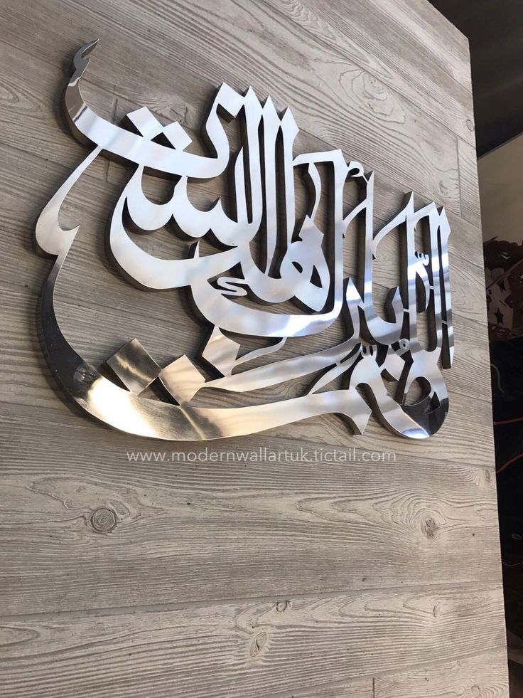 'Allah Bless This Home' Wall Art Stainless Steel via Modern Wall Art UK. Click on the image to see more!