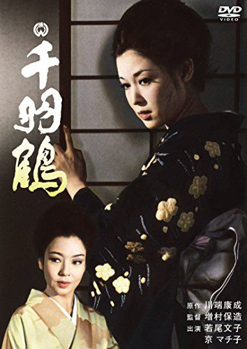 千羽鶴(1969) [DVD] KADOKAWA / 角川書店 http://www.amazon.co.jp/dp/B00TQDTKYY/ref=cm_sw_r_pi_dp_9ak9ub1MV5D51