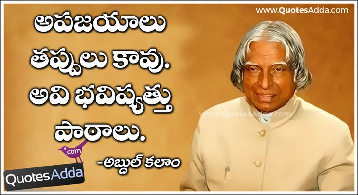 Abdul+Kalam+Great+Inspiring+Quotes+Pictures+online+++-+JULY30+-+QuotesAdda.jpg 950×520 pixels