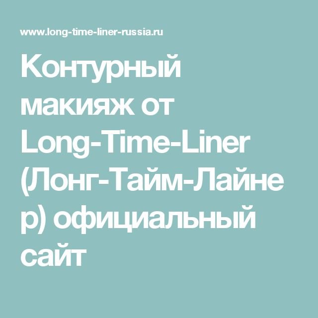Контурный макияж от Long-Time-Liner (Лонг-Тайм-Лайнер) официальный сайт