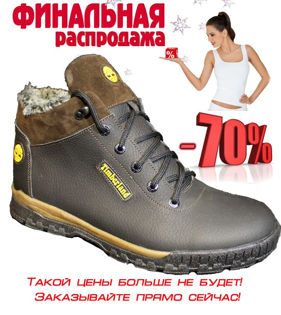 Купить мужские кожаные ботинки Timberland в интернет магазине недорого
