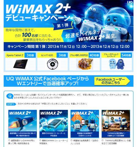 UQ WiMAX キャンペーン「WiMAX 2+デビューキャンペーン(第1弾)」スタート