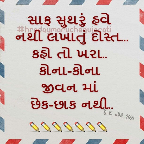 Marriage Quotes Gujarati: 33 Best Quotes Images On Pinterest