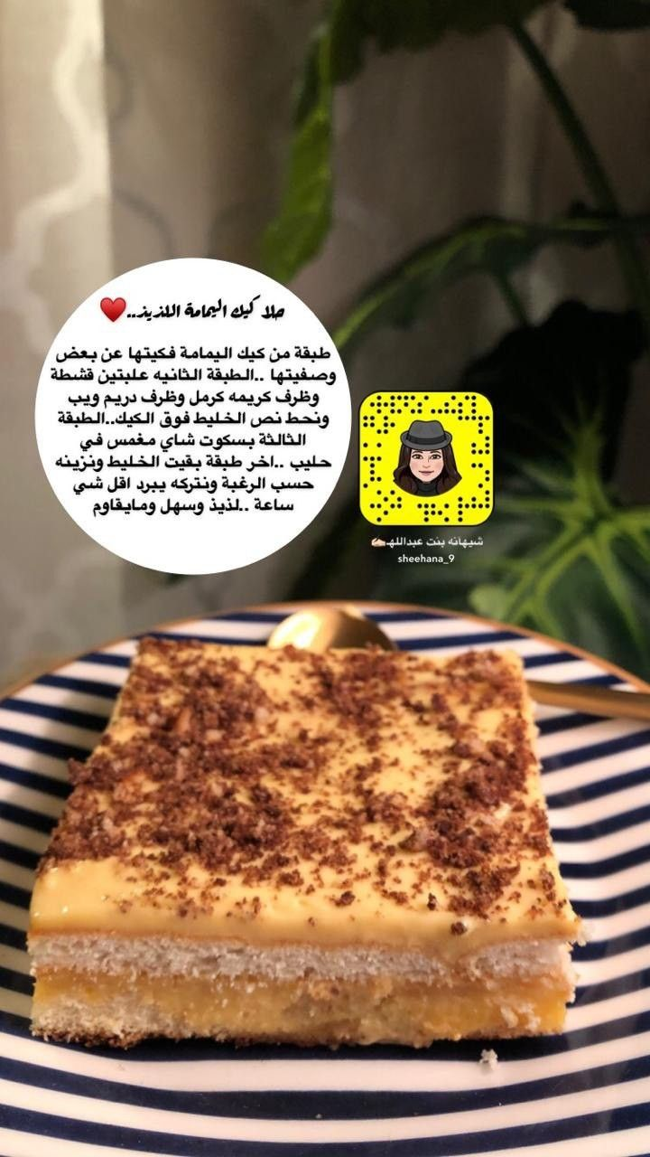Pin By Haya Naim Darwish On وصفات حلى صينية Sweets Recipes Healty Food Yummy Food Dessert