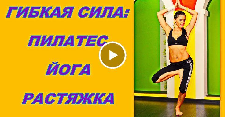 Делай тело гибким! Растяжка, йога, пилатес!