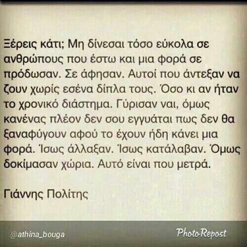 Ελληνικες φιλοσοφιες