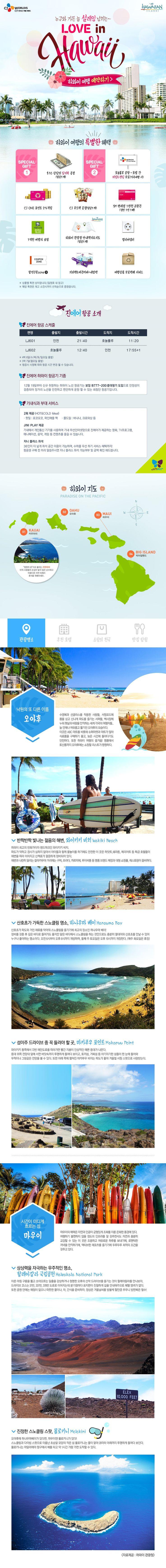 CJ월디스 - Love in Hawaii (웹 프로모션, 이벤트 디자인)
