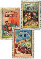 Первый взгляд Библия.Первый взгляд Иисус. Первый взгляд Бог./ Три тома./ Лоис Рок Книги из этой серии являются отличным введением в христианство для детей в возрасте 5-8 лет.