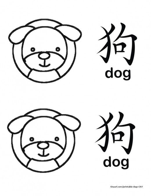 "Cute little dog template to color includes Chinese character for ""dog"" project for Chinese New year, Year of the dog Spring Festival, Lunar New Year"
