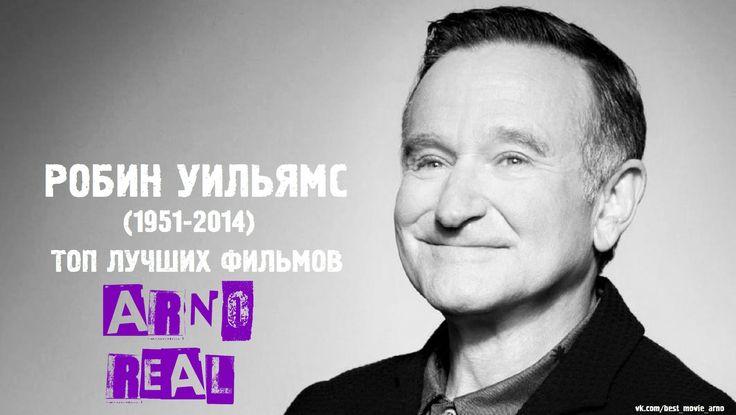 """""""Робин Уильямс"""" Топ Лучших Фильмов"""