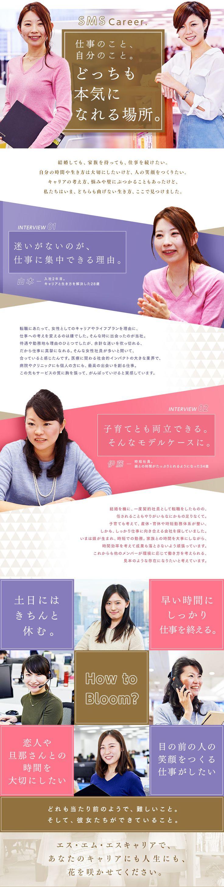 株式会社エス・エム・エスキャリア/人材コーディネーター(内勤)の求人PR - 転職ならDODA(デューダ)