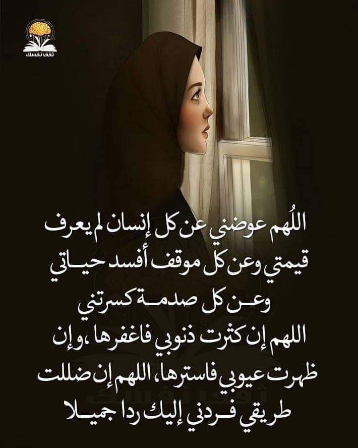 يارب اللهم دعاء دعوة عوض جبر ثقف نفسك Doaa Lily Fashion Hijab