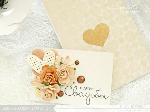I ♥ Paper: Свадебная открытка-конверт. TM Lesia Zgharda / Wedding card-envelope