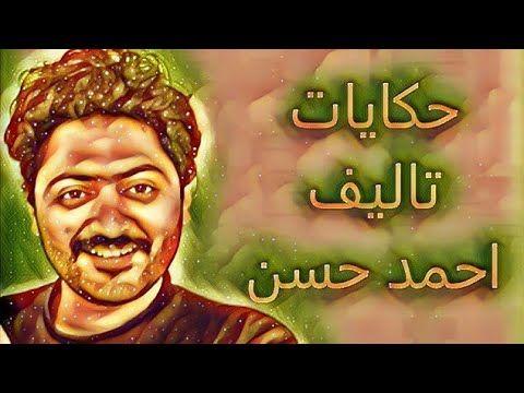 استمتع مع الاغنية الجديدة حكايات من تاليف الفنان احمد حسن Art Movie Posters Poster
