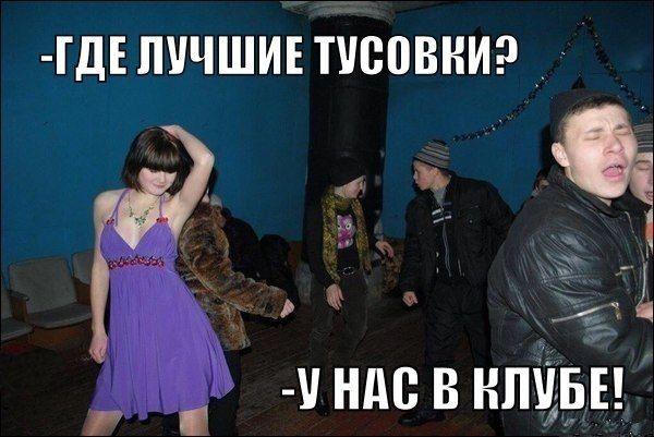 Клубная #тусовка