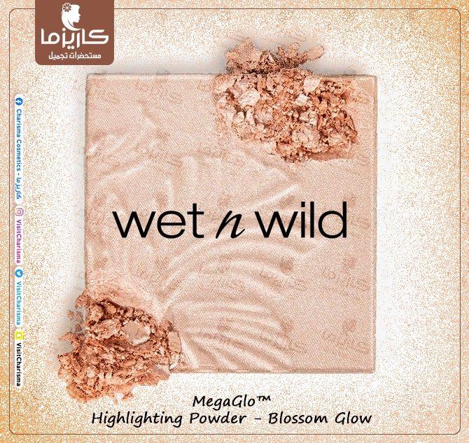 هايلايتر جلو من Wet N Wild بيجمنت ممتازة وناعم على البشرة وهيخلي وشك منور من غير جليتر Wet N Wild Megaglo Highlighting Wet Wet N Wild Blossom