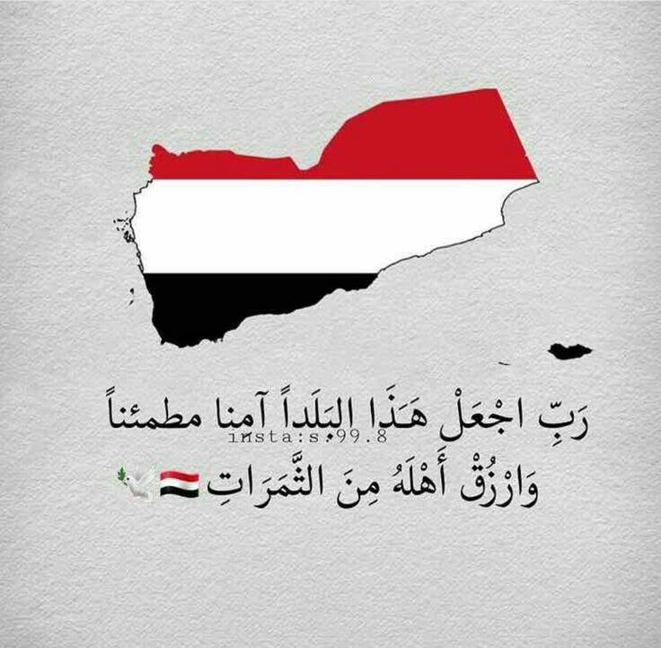 النشيدالوطني اليمني رددي أيتها الدنيا نشيدي ردديه وأعيدي وأعيدي واذكري في فرحتي كل شهيد وامنحيه حللا من ض Yemen Flag Powerpuff Girls Wallpaper Words Quotes