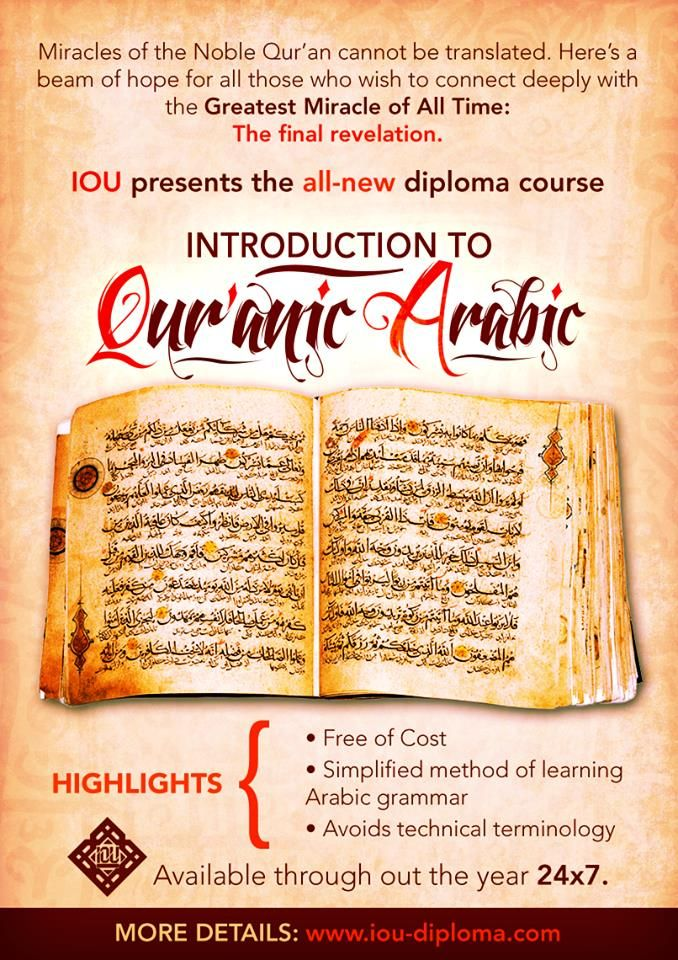 New FREE course in Islamic Online University Diploma Section www.iou-diploma.com
