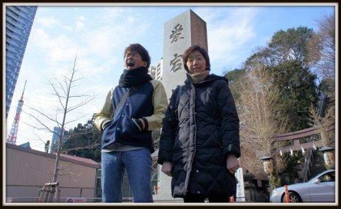 東京名跡 出世の石段