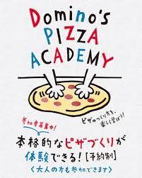 ドミノピザのお店では親子で楽しめるピザ作り体験を行っているんです お子さん2000円大人は1000円のファミリーコース大人のお一人での参加なら2000円ですで参加ができます 楽しい思い出になりそうですよね ぜひお近くのドミノピザにお問い合わせください  詳しくはこちら http://ift.tt/1FwIxDV