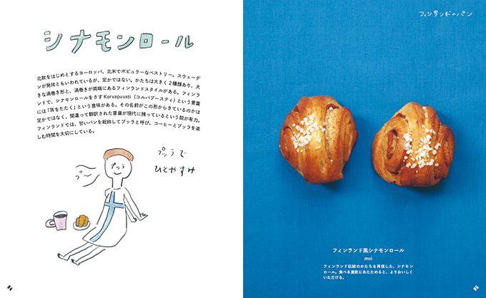 書籍『世界のかわいいパン』刊行 - 約80種のパンで旅する世界の食文化の写真4