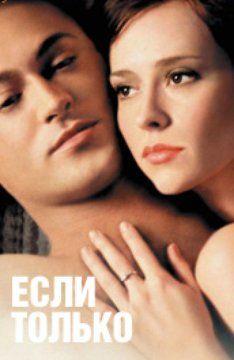 Фильм Если только (2004)