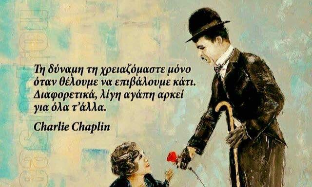 Λίγη αγάπη.