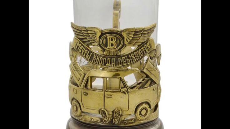 Подстаканник #АВТОМОБИЛИСТУ > http://www.aerston.ru/catalog/podstakanniki/ #Подстаканник: Патированная латунь, точное художественное литье по выплавляемым моделям. #Стакан: 250мл, прокаленное стекло ( #Неман - #Беларусь ), тонкостенный, с золотым ободком. Размеры: Высота – 12 см, Диаметр основание – 7,5 см. #Авторскаяработа #автомобилист #авто #автомобили #автомобиль #чай #кофе #мечтысбываются #ваз2101 #ваз #бентли #мечта #bentley #нигвоздянижезла #порше #porsche #порш