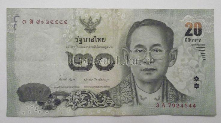 В Таиланде в отличие от Турции нет такой системы,  как «all — inclusive» и поэтому туристам продукты приходится покупать самостоятельно.   Валюта Тайланда – это тайский бат(TBH).  Состоит 1 бат из ста сатангов. Государственный королевский банк Таиланда выпускает валюту достоинством в 1, 2, 5, 10, 20, 100, 500 и 1000 бат, а также 25 и 50 сатангов.