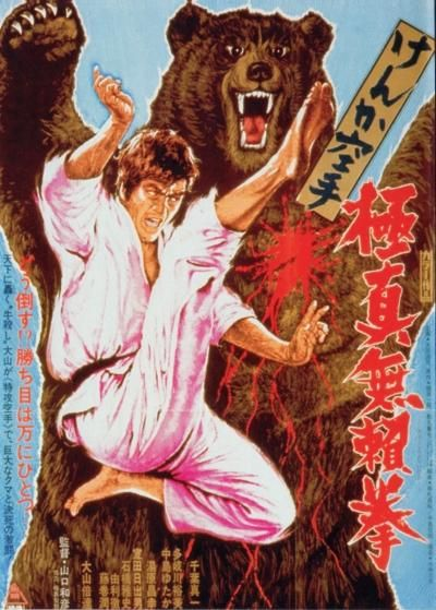 Karate Bear Fighter (1977)